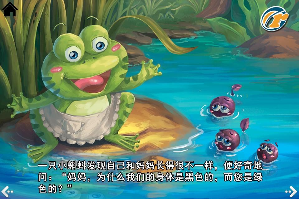 青蛙- 儿童故事